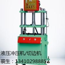 供应液压冲压机【油压切边机】液压切边机