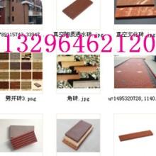陶土紫砂金条砖