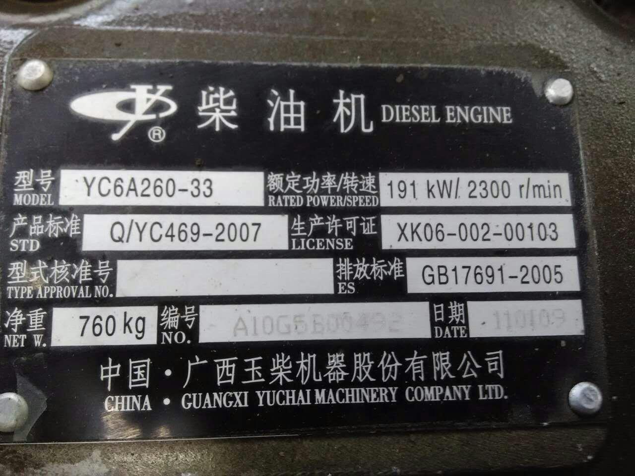 供应玉柴6108发动机YC6A260-33 260马力图片