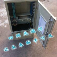 供应96芯落地式光缆交接箱