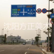 沈阳制作铝牌,道路指示牌,辽阳交通标牌制作,反光铝牌批发