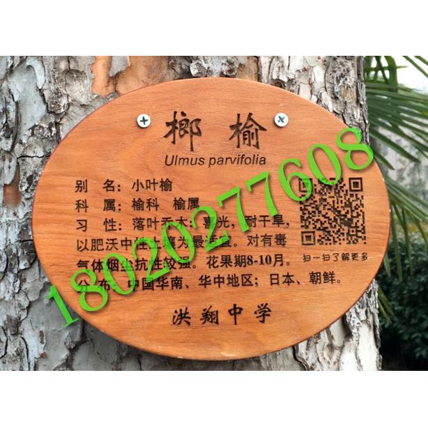 【户外防腐木树牌标识