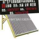 海宁吉祥太阳能工程联箱/质量保证/整机33元每管