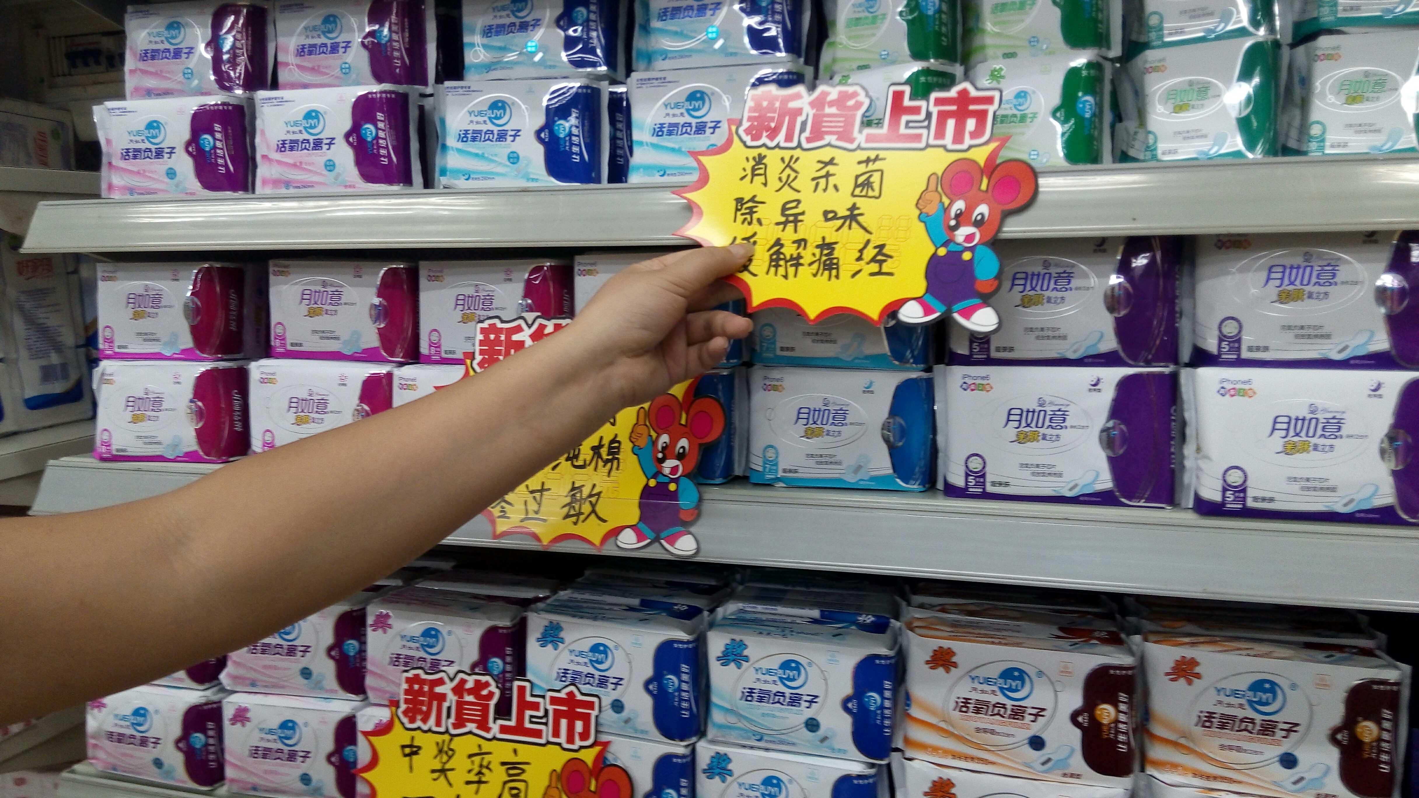 江西月如意卫生巾,月如意卫生巾加盟电话,月如意卫生巾