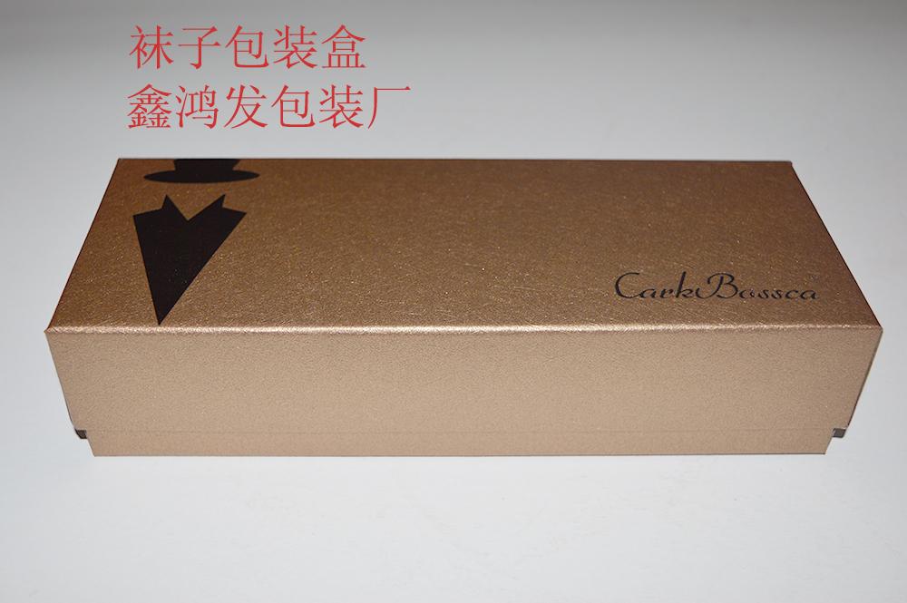 广州袜子包装盒批发 袜子包装盒 古铜色礼品盒 袜套包装盒