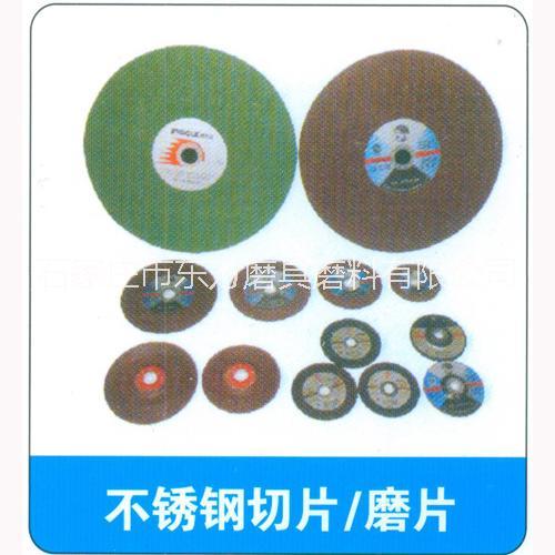 供应用于的切割片磨光片生产批发