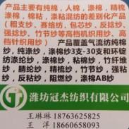 涤棉混纺纱T65/C35环锭纺16s高配图片