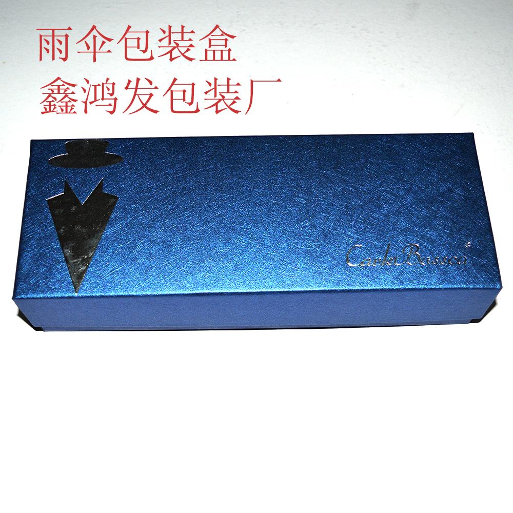 广州包装盒批发厂家 蓝色雨伞盒  袜子包装盒 纸盒定制