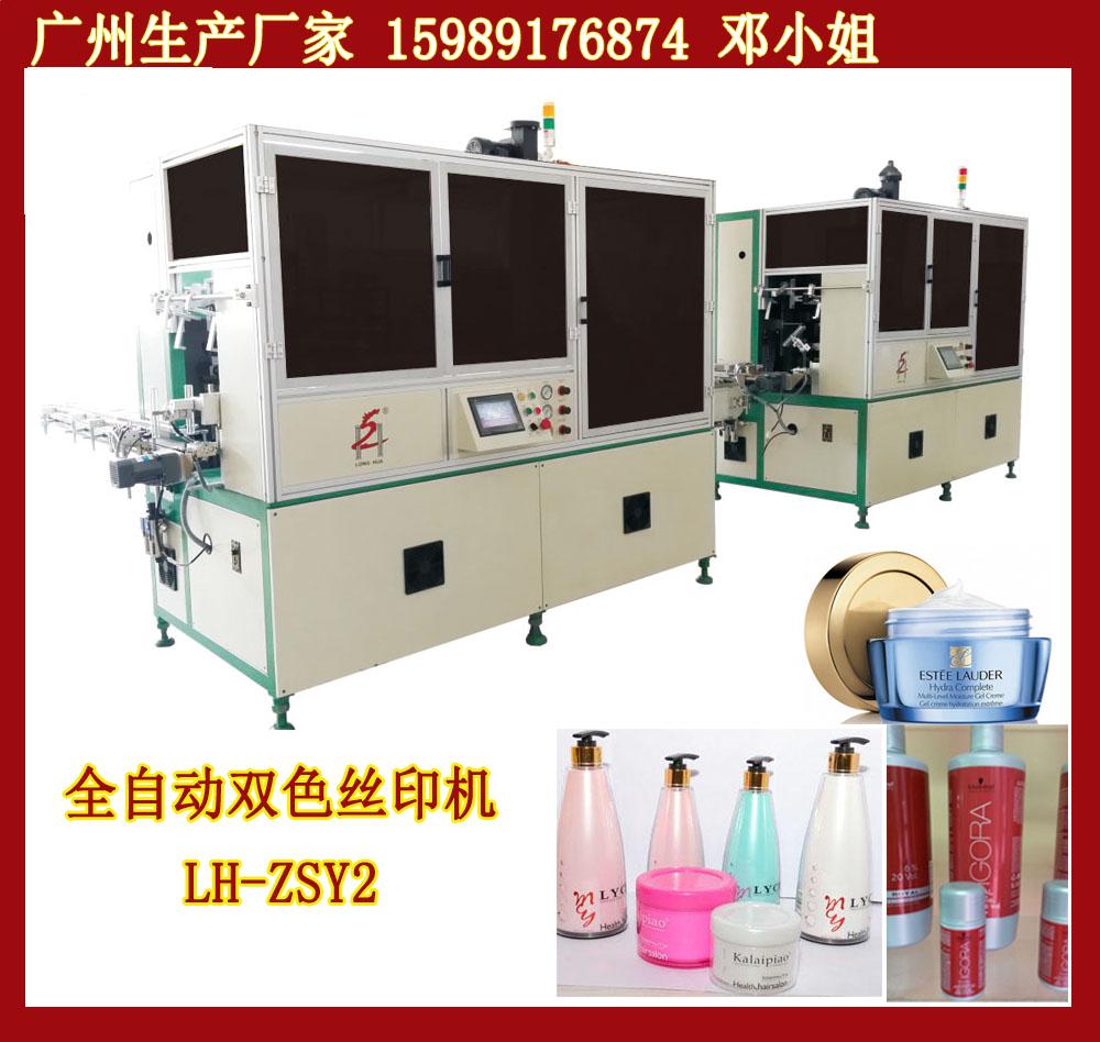 供应全自动多色丝印机 玻璃瓶全自动多色丝印机 全自动多色丝印机生产厂家