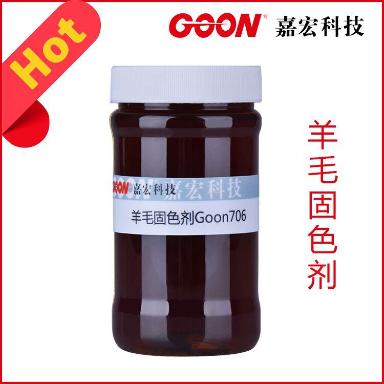 供应用于提高酸性染色的羊毛固色剂Goon706