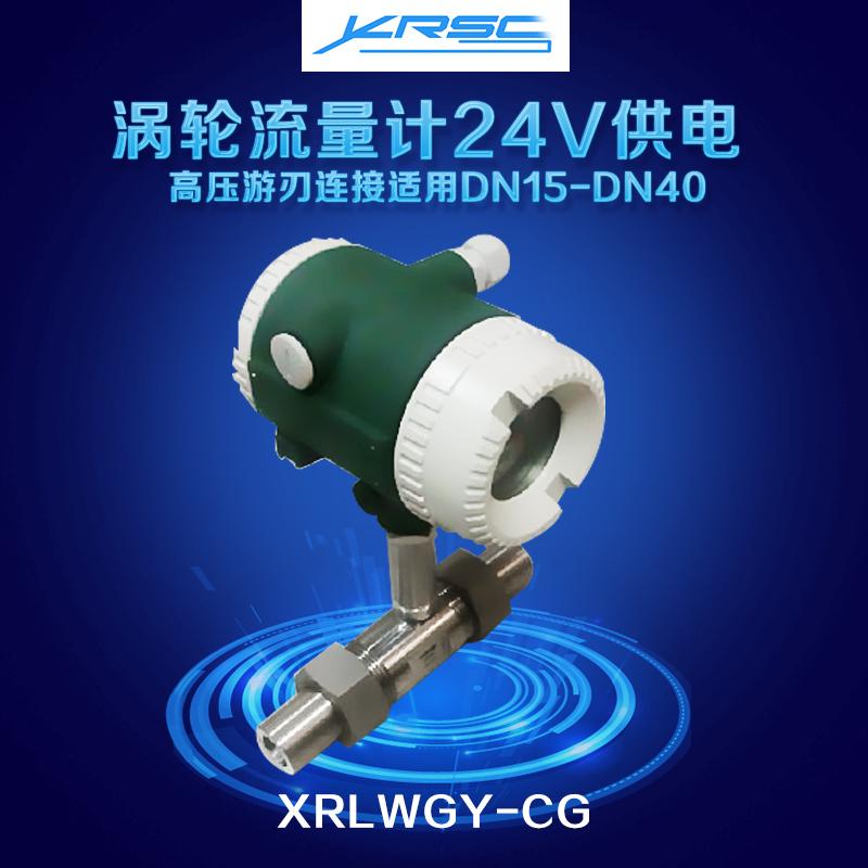 鑫瑞思创高压游刃连接适用 液体涡轮流量传感器