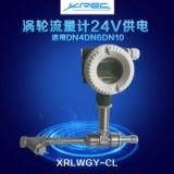 鑫瑞思创涡轮流量传感器厂家 润滑油流量计 智能流量计