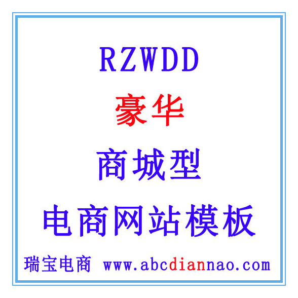供应039广州建个网站店制作需要多少钱广州建个网站店制作需要多少钱