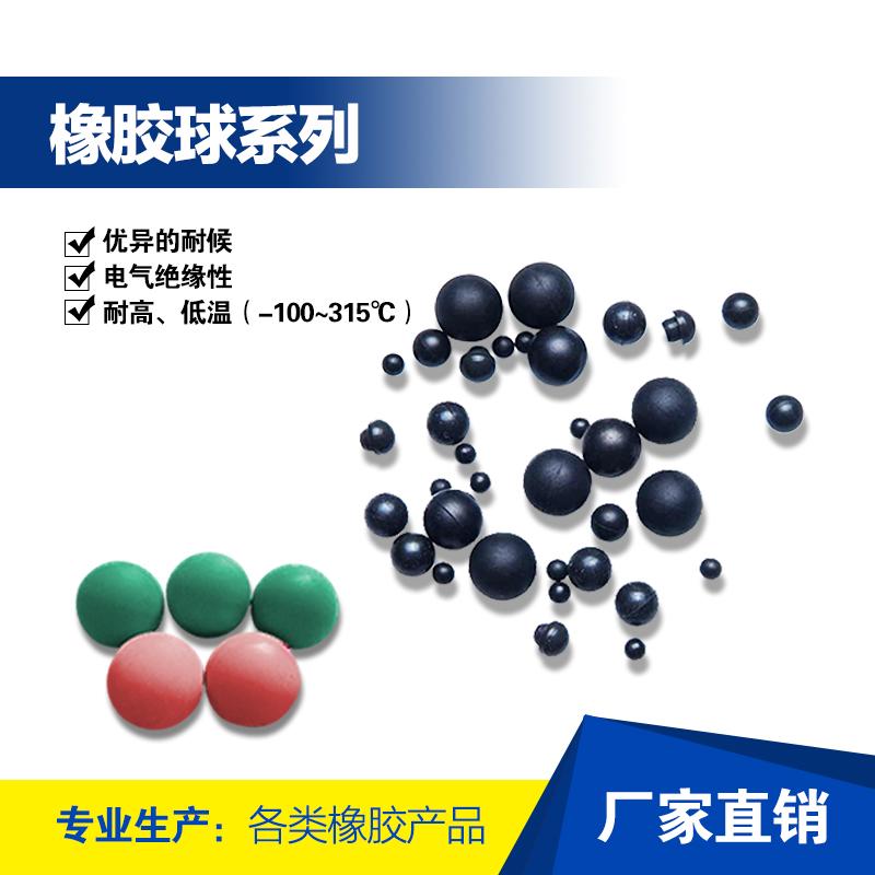 橡胶球橡胶球可供人们作球类运动使用,如篮球,排球,足球和橄榄球等比赛用球,也可作为儿童玩具或宠物玩具