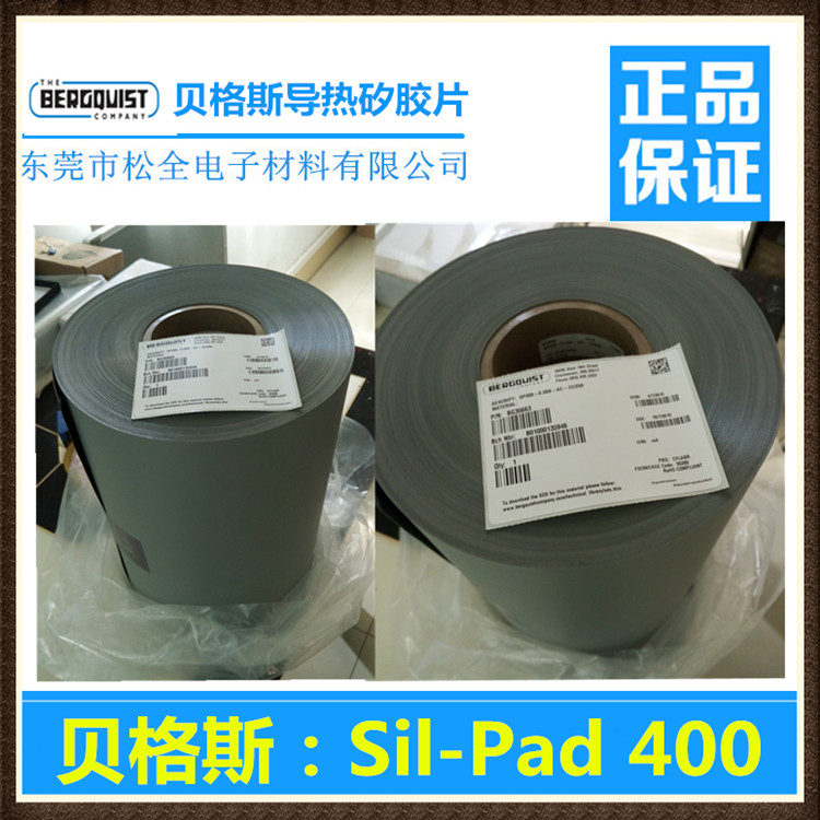 特价销售美国贝格斯Sil-Pad 400导热硅胶片