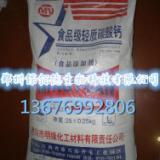 厂家直销食品级碳酸钙
