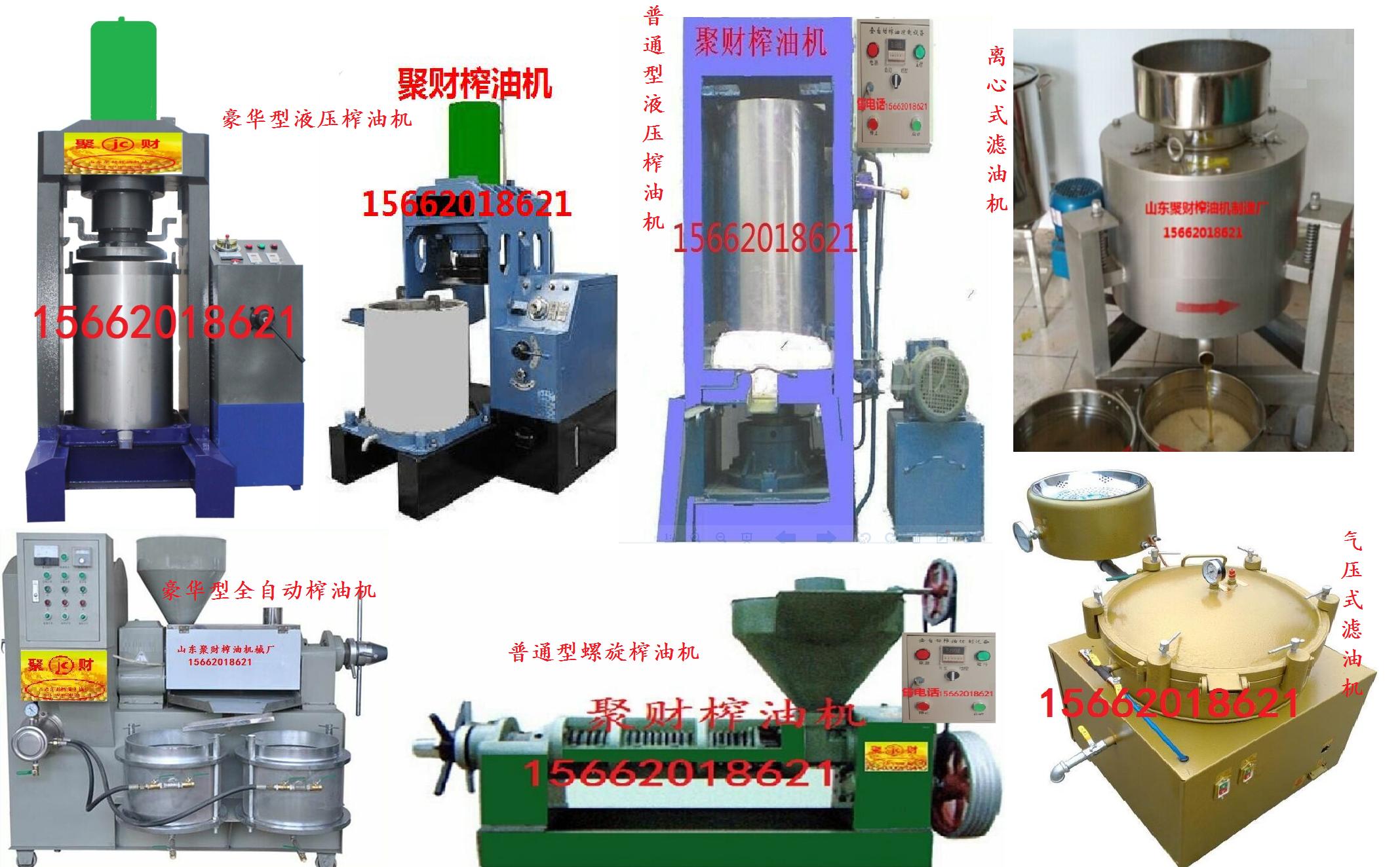 供应辽宁瓦房店卖液压大豆榨油机生产厂;全自动榨油机;大连榨油机;多功能榨油机价格多少钱