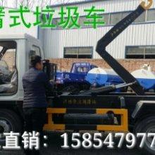 供应车厢可卸式垃圾车辽宁福田2立方3立方车厢可卸式垃圾车