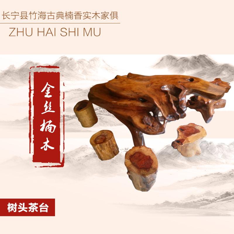 工厂直销供应厂家直供金丝楠木树头茶台市场价格