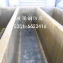 供应玻璃钢防腐施工  水池防腐  污水池玻璃钢防腐 环氧玻璃钢防腐