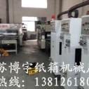 吴江纸箱印刷设备图片