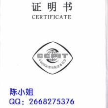 贸促会认证产品分析证明图片,代理连云港出深圳贸促会认证图片