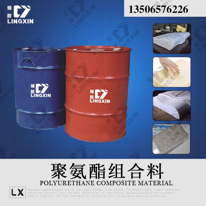 供应领新pu聚氨酯高回弹组合料,皮雕软包料
