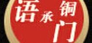 上海语承铜门窗有限公司