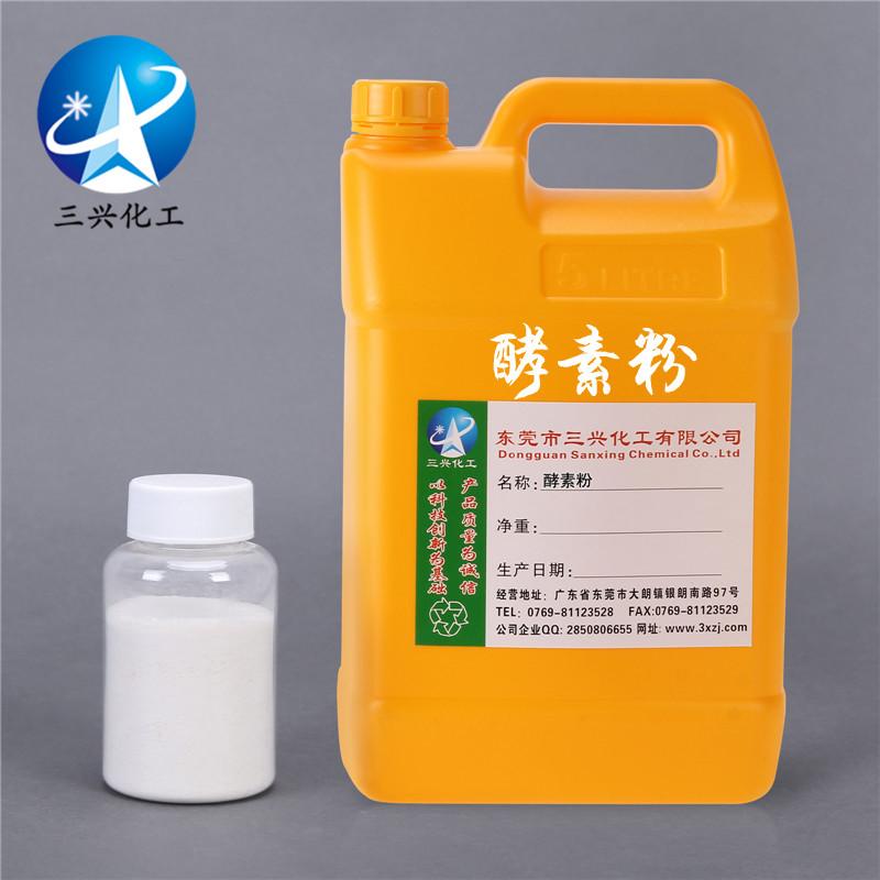 供应用于牛仔洗水酵洗|磨洗起花|防回染的中性酵素粉