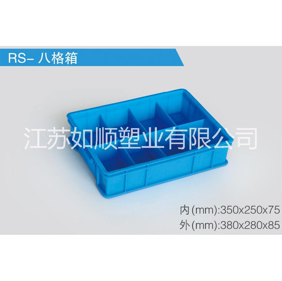 供应塑料盘,八格零件箱,塑料托盘