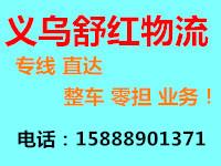 义乌到连云港货运站,金华到连云港托运部 15825779499