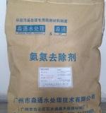 MT-501氨氮处理剂 氨氮处理剂 广州氨氮处理剂 氨氮处理剂批发