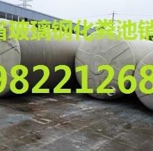 供应新疆玻璃钢化粪池总供13982212687鑫源专业生产玻璃钢化粪池和塑料检查井厂家销售批发批发