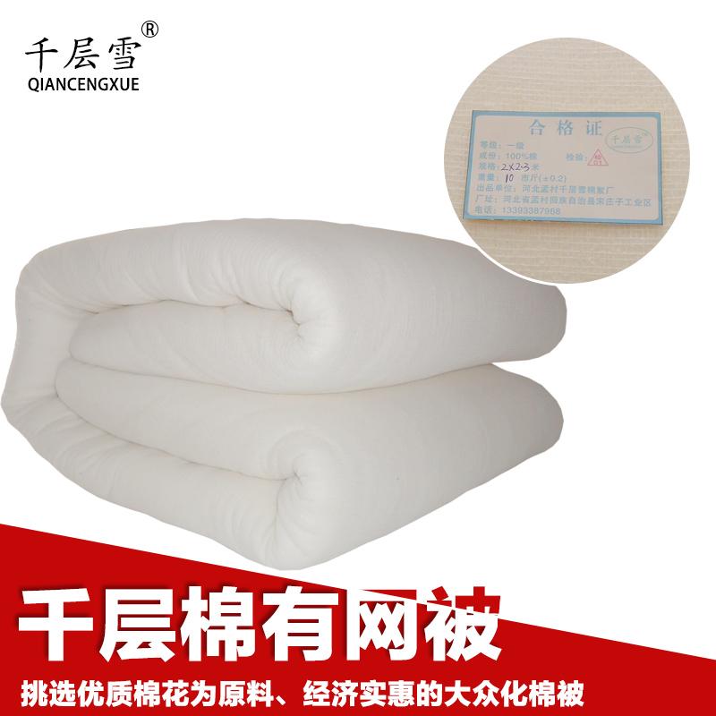 供应千层雪纯棉有网被生产厂家批发