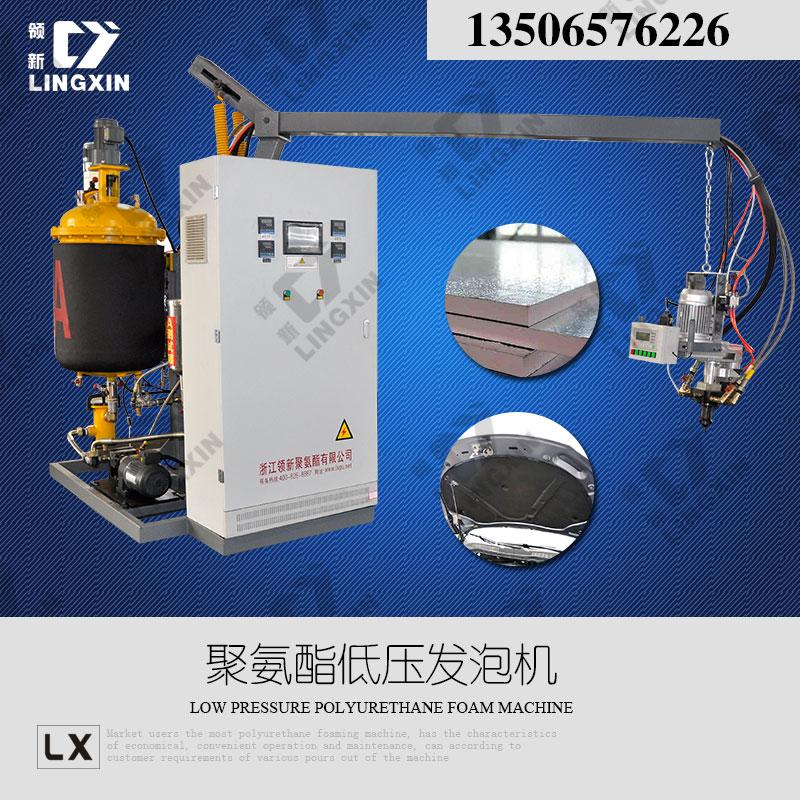 供应聚氨酯保温装饰板低压发泡机,厂家直销