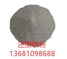 供应还原铁粉图片/供应还原铁粉样板图 (1)