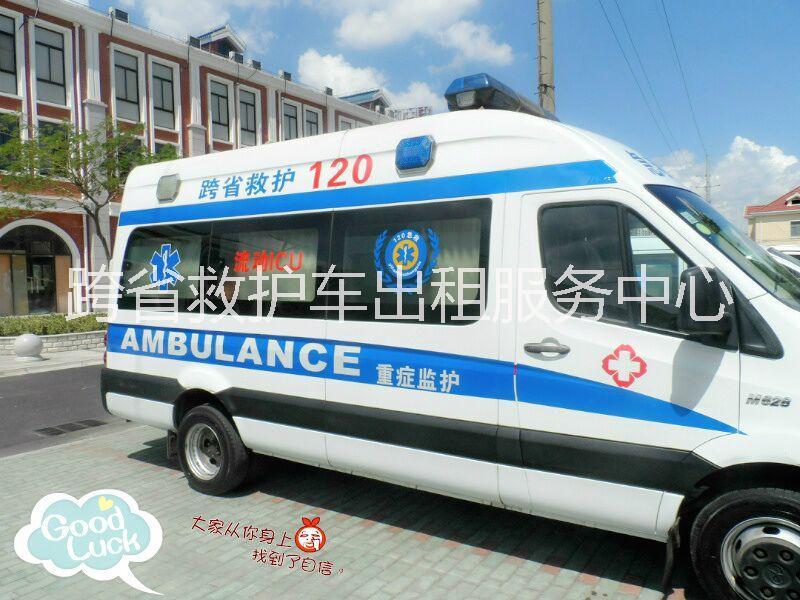 供应温州120救护车出租,温州救护车出租价格,温州120救护车出租公司