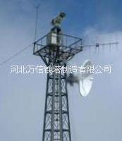 供应森林防火微波监控塔、道路监控杆架、景区山顶火情监控塔