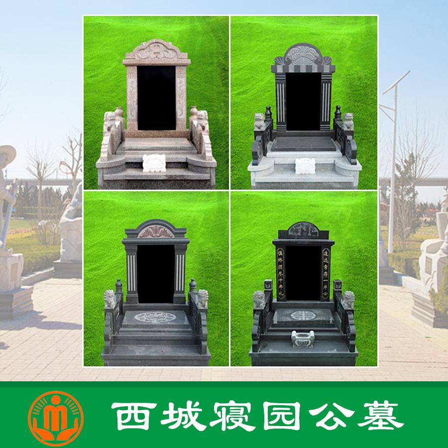 供应西城寝园天津墓地精品