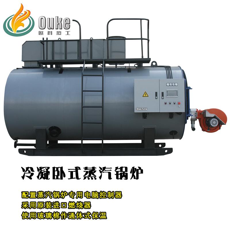 卧式燃油(气)蒸汽锅炉批发