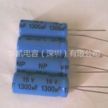 供应无极性低阻抗电解电容器厂家,NP/BP电解电容,双极性电解电容器厂家
