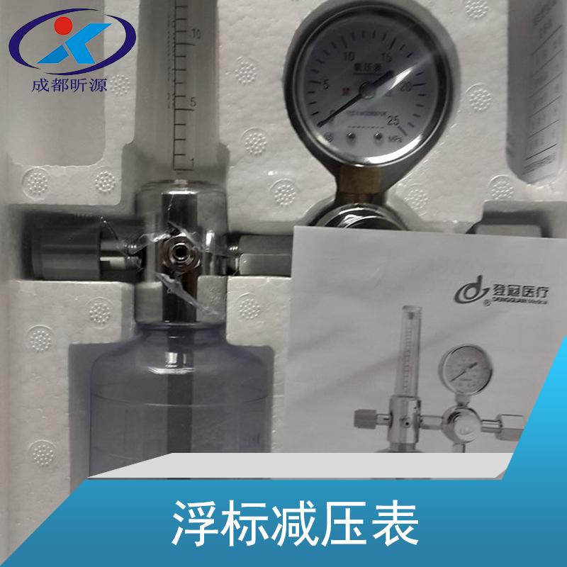 成都昕源供应用于气体的浮标减压表