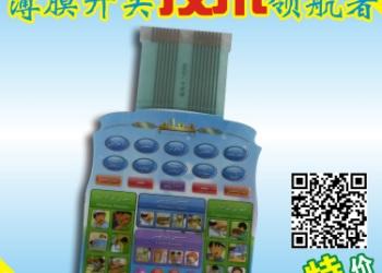 销售薄膜按键标贴 铝标牌薄膜开关图片