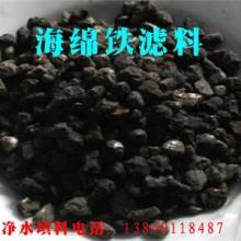 供应用于水过滤的除氧剂海绵铁,防腐除氧海绵铁滤料批发
