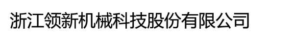 浙江领新机械科技股份有限公司