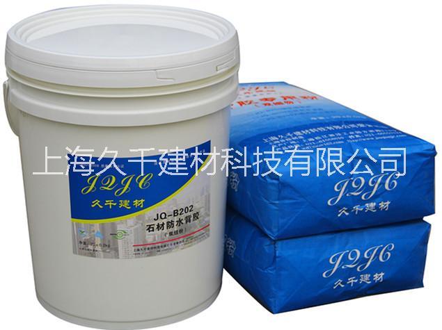 供应石材防水背胶|防空鼓|抗白华