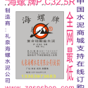 家装团购海螺水泥PC325袋图片