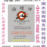 长期批发海螺水泥PC325袋装图片