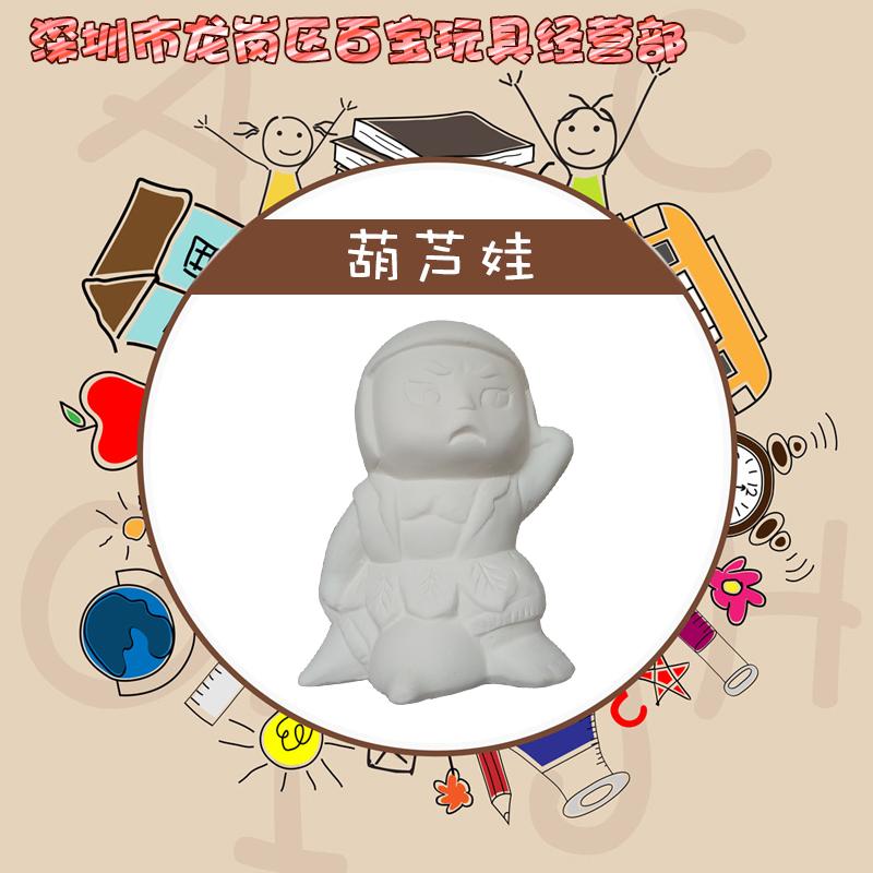 供应用于陶瓷的彩陶葫芦娃手工彩绘陶瓷玩具批发厂家儿童启蒙益智绘画玩具陶瓷diy陶瓷玩具生产厂商