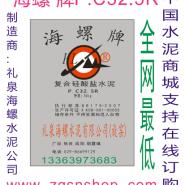 海螺水泥供应商/西安海螺水泥价格图片